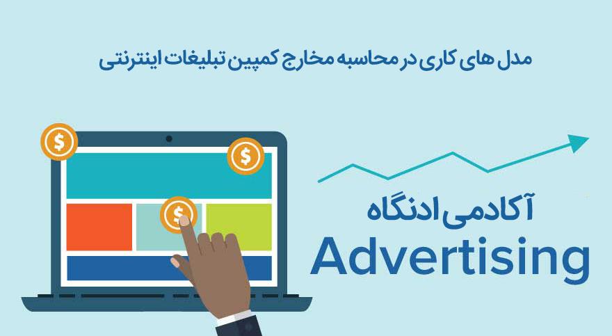 آکادمی ادنگاه: مدل های کاری در محاسبه مخارج یک کمپین تبلیغات اینترنتی