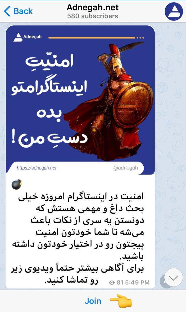 عضویت کانال تلگرام